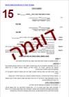 הסכם גירושין דוגמא 15